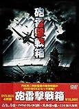砲雷撃戦箱[DVD]