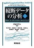 縦断データの分析〈1〉変化についてのマルチレベルモデリング