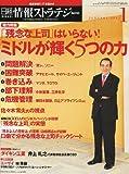 日経 情報ストラテジー 2012年 01月号 [雑誌]