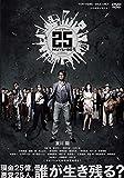 25 NIJYU-GO[DVD]