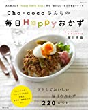 Cho-coco���񂿂̖���Happy������ (�����V���[�Y)