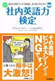 クイズ 社内英語力検定: その英語、ビジネスシーンではNGです!