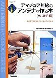 アマチュア無線のアンテナを作る本[V/UHF 編] (アンテナ・ハンドブックシリーズ)