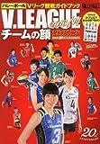 VOLLEYBALL (バレーボール) 増刊 Vリーグ2013-14 チームの顔 2013年 12月号
