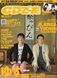 CD でーた 2009年 10月号 [雑誌]