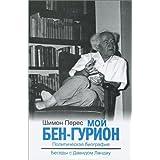 Moy Ben-Gurion. Politicheskaya biografiya