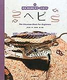 ヘビ (爬虫・両生類ビギナーズガイド)