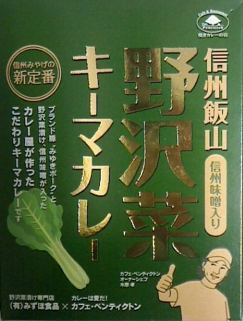 野沢菜キーマカレー 200g (箱入) 【全国こだわりご当地カレー】