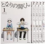 となりの関くん コミック 1-5巻セット (MFコミックス フラッパーシリーズ)
