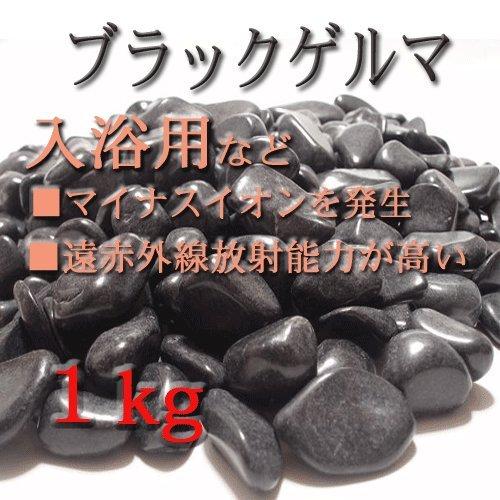 ブラックゲルマ 1kg  高級天然鉱石ブラックゲルマを入浴用などにお勧め・・・
