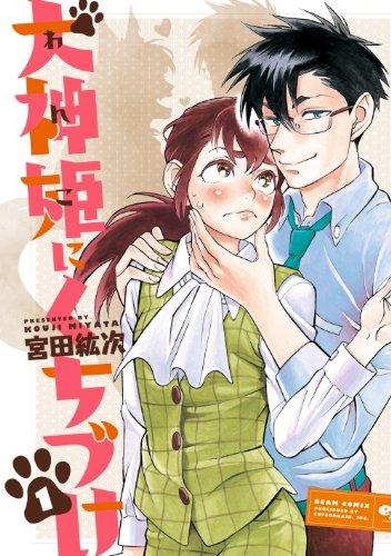 犬神姫にくちづけ 1巻<犬神姫にくちづけ> (ビームコミックス(ハルタ))