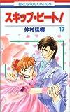 スキップ・ビート! (17) (花とゆめCOMICS (3167))