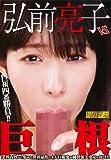 弘前亮子 VS.巨根/みるきぃぷりん [DVD]