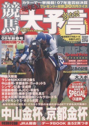 競馬大予言 08年新春号 (2008) (SAKURA・MOOK 12)