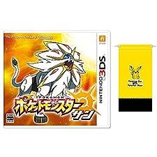 ポケットモンスター サン 【Amazon.co.jp限定特典】オリジナルマイクロファイバーポーチ(イエロー)