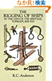 The Rigging of Ships: in the Days of the Spritsail Topmast, 1600-1720 (Dover Maritime)