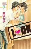 L・DK(9) (講談社コミックス別冊フレンド)