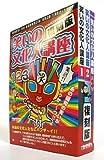 笑いの文化人講座 復刻版1~3巻セット(オリジナルBOX付)