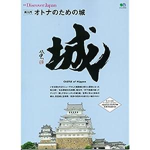 別冊Discover Japan 再入門 オトナのための城 (エイムック 3133)
