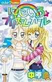 にじいろ☆プリズムガール 5 (ちゃおフラワーコミックス)