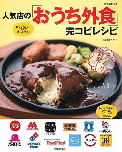 人気店の「おうち外食」完コピレシピ (別冊週刊女性)