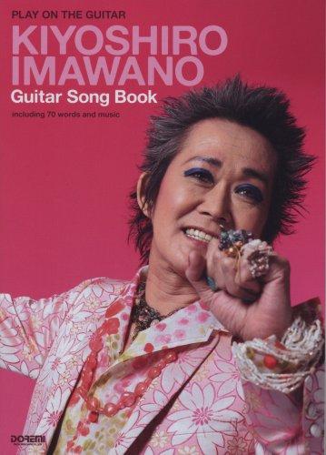忌野清志郎 ギターソングブック