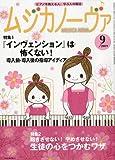 MUSICA NOVA (ムジカ ノーヴァ) 2009年 09月号 [雑誌]