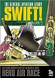 SWIFT! 3 (リュウコミックス)