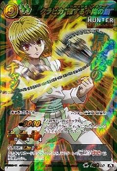 【シングルカード】ミラクルバトルカードダス HH3 クラピカ 律する小指の鎖 超Ω ハンターXハンター