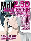月刊MdN 2015年 2月号(通巻250号記念号/特集:2Dと3Dが融け合うイラストの世界)[雑誌]