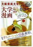 大阪芸術大学大学漫画 Vol.11