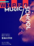 WIRED VOL.21(GQ JAPAN.2016年3月号増刊)/特集 音楽の学校