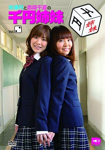 米澤円と赤崎千夏の千円姉妹 Vol.2 [DVD]