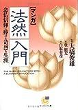 マンガ 法然入門―念仏信仰に捧げた苛烈な生涯 (サンマーク文庫)