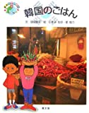 韓国のごはん (絵本 世界の食事)