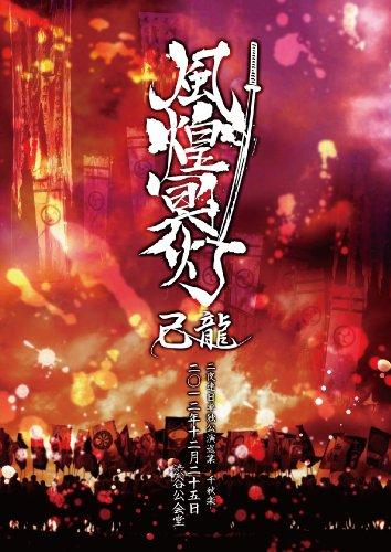 ��ζñ�ȸ����~�齩��~������̽��������ǯ��������� ��ë���Ʋ [DVD]