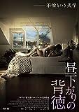 昼下がりの背徳 [DVD]