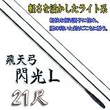 シマノ(SHIMANO) 飛天弓 閃光L(ひてんきゅう せんこうL) 21