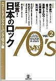 証言!日本のロック70's Vol.2 ニューミュージック~パンク・ロック編