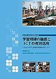 春日井市・出川小学校の取り組み 学習規律の徹底とICT有効活用