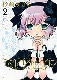 アスクライブ・トゥ・ヘヴン 2巻 (ヤングキングコミックス)
