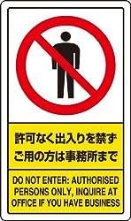 ユニット 交通構内標識 833-01C 許可なく出入りを・・・