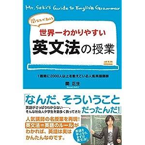 関先生が教える 世界一わかりやすい英文法の授業 (中経出版) [Kindle版]
