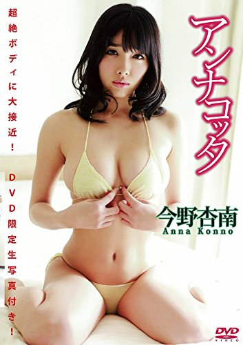 今野杏南 DVD『アンナコッタ』(生写真1枚付き)