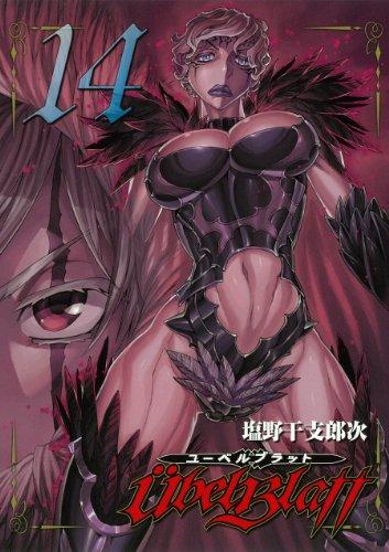 ユーベルブラット (14) (ヤングガンガンコミックス)