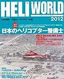 ヘリワールド2012 (イカロス・ムック)