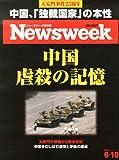 Newsweek (ニューズウィーク日本版) 2014年 6/10号 [中国、虐殺の記憶]