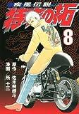 疾風伝説 特攻の拓(8) (ヤングマガジンコミックス)