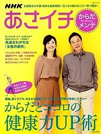 NHKあさイチ からだメンテ からだとココロの健康力UP術 (生活シリーズ)
