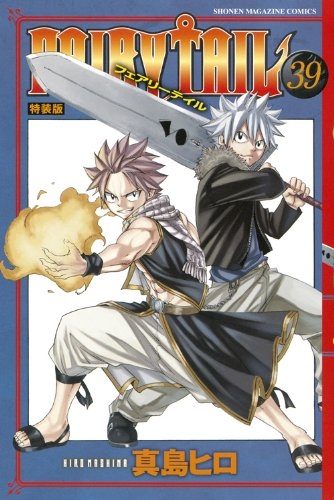 DVD付き FAIRY TAIL(39)特装版 (少年マガジンコミックス)